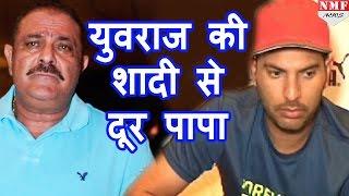 Download जानिए क्यों बेटे Yuvraj की शादी में नहीं आ पाएंगे Papa Yograj Video