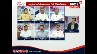Download Kaalaththin Kural - மாநில உணர்வு ஜனநாயகமா? பிரிவினையா?   Kaalaththin Kural   News18 Tamil Nadu Video