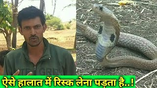 Download || नाग ऐसी जगह था कि रिस्क लेना पड़ा || video by Prashant s. || cobra rescue || Video