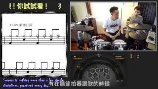 Download 【爵士鼓初學者】練鼓前的小撇步 Video