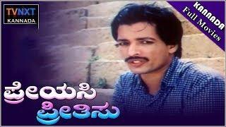 Download Preyasi Preethisu - ಪ್ರೇಯಸಿ ಪ್ರೀತಿಸು Kannada Full Movie | Kashinath | Sagarika | Dinesh | TVNXT Video