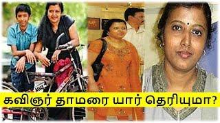 Download கவிஞர் தாமரை யார் தெரியுமா | Kavignar Thamarai Biography | Tamil Glitz Video