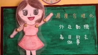 Download [LEAP of Education] 心理小知識:孩子的學習動機 Video
