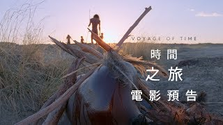 Download 【時間之旅】Voyage of Time 電影預告 11/23(五) 生命禮讚 Video