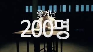 Download [MBC FREEDOM] 언론장악저지법! 왜 필요할까요 Video