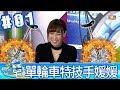 Download 現在宅知道(6tan魯蛋媛媛小墨)20170913 1 單輪車特技手媛媛 Video