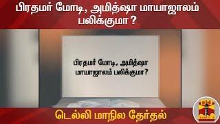 Download டெல்லி மாநில தேர்தல் - பிரதமர் மோடி, அமித்ஷா மாயாஜாலம் பலிக்குமா? | Delhi Election Video