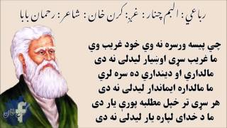 Download رحمان بابا Video