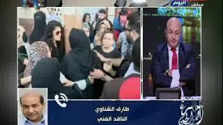 Download الناقد الفني طارق الشناوي يكشف عن اهم ما اكتسبه الراحل هيثم أحمد زكي من والده Video