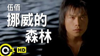 Download 伍佰 Wu BaiΧna Blue【挪威的森林 Norwegian forest】Official Music Video Video