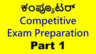Download ಕಂಪ್ಯೂಟರ್ Competitive Exam Preparation (All Government Jobs) | Part - 1 Video