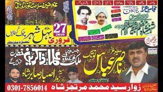 Download Live Majlis Aza 27 Feb 2019 Behal Bhakkar (Jalsa Zakir Asbar Sabir Shah) Video