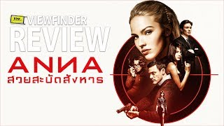 Download Review Anna [ Viewfinder : สวยสะบัดสังหาร ] Video