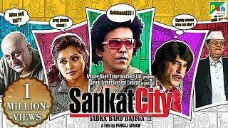 Download Sankat City | Full Movie | Kay Kay Menon, Anupam Kher, Rimi Sen | HD 1080p Video