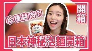 Download 《聖嫂愛開箱》珍種謎肉!?日本711神秘泡麵開箱【聖嫂DODO】 Video