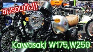 Download ตัวจริงโคตรเก๋า Kawasaki W175 และ W250 ในงาน Motor Expo 2017 Video