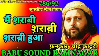 Download CHAND QADRI LIVE GAZAL MAIN SHARABI SHARABI HUA (BABU SOUND RAMNAGAR SATNA M.P.) Video