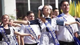 Download Школьный вальс 2017 Video