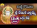 Download Midde Ramulu Oggu Kathalu    Sri Renuka Yellamma Oggu Katha Full Video