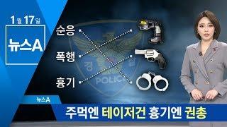 Download 폭력엔 테이저건·흉기엔 권총…경찰 새 매뉴얼   뉴스A Video