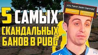 Download 5 САМЫХ ГРОМКИХ БАНОВ В Playerunknown's Battlegrounds! Video