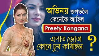 Download Chandmari Chandini || interview with Preety Kongana || ON Camera || CHINAKI Video