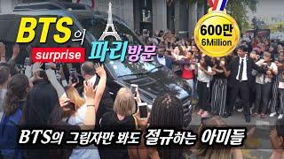 Download 방탄소년단(BTS)의 파리 깜짝 방문에 절규하는 프랑스 소녀 팬들 Video