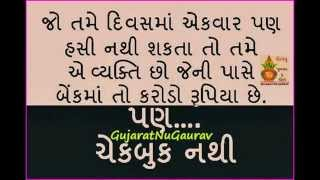 Download Gujarati Thoughts Video