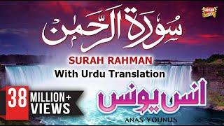 Download Anas Younus - Surah e Rahman Video