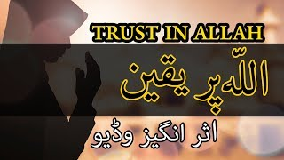 Download Deep Urdu Quotes About Allah Par Yakeen Video