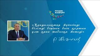 Download Рухани жаңғыру Video
