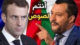 Download مسؤول إيطالي.. فرنسا هي المسؤولة عن الفقر في المغرب والجزائر وباقي الدول الإفريقية.. وهذا ما قاله!! Video