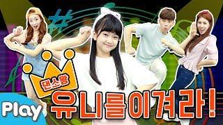 Download 춤!신!춤!왕! 댄스왕 유니를 이겨라! l CarrieTV Play Video