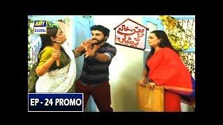 Download Babban Khala Ki Betiyan Ep 24 ( Promo ) - ARY Digital Drama Video