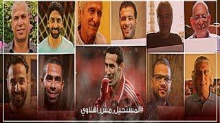Download المستحيل مش اهلاوي | El Mostaheel Msh Ahlawy Video