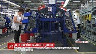 Download Стоп міграція: де знайти гідну роботу, не виїжджаючи за межі України Video
