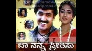 Download Full Kannada Movie 1992 | Baa Nanna Preethisu | Shashikumar, Soundarya, Madhuri. Video