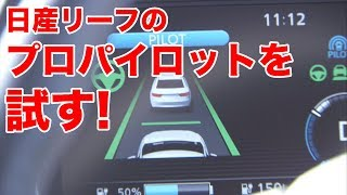 Download 日産リーフのPP プロパイロットを試す! Video