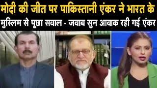 Download PM Modi की जीत पर Pakistani Anchor ने भारत के मुस्लिम से पूछा सवाल - जवाब सुन आवाक रही गई एंकर Video