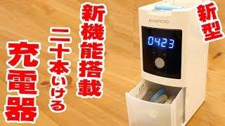 Download 20本の電池を一気に充電できる新型エネロイドがキター! Video