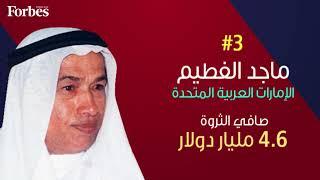 Download أثرى 10 أشخاص عرب لعام 2018 Video