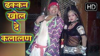 Download ढक्कन खोल दे कलालन    Dhakkan Khol De Kalalan    Rani Rangili,Ratan Kudi    Hot Rajasthani Video