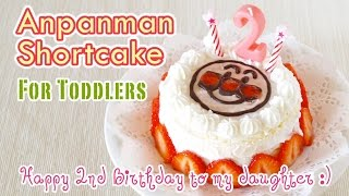 Download Happy 2nd Birthday!!! (Anpanman Shortcake for 2-year-old Toddlers) - OCHIKERON - CREATE EAT HAPPY Video