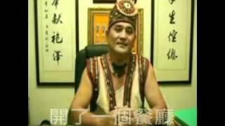 Download 超爆笑的原住民自我介紹! Video