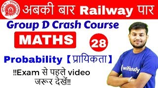 Download 11:00 AM - RRB Group D 2018   Maths by Sahil Sir   Probability Video