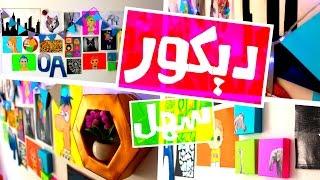 Download سويه بنفسك: ديكور سهل للحائط | DIY Wall art Video
