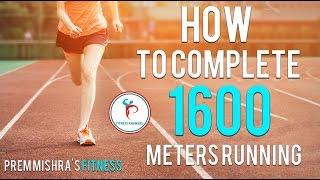 Download 1600 मीटर की रनिंग कैसे करे .HOW TO COMPLETE 1600 METER RACE IN HINDI ||PREM MISHRA|| Video