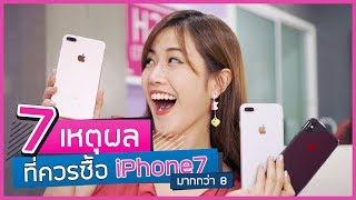 Download 7 เหตุผลที่ควรซื้อ iPhone7 มากกว่า iPhone8 😏📱 | เฟื่องลดา Video