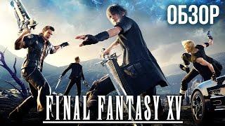 Download Final Fantasy XV — Дружба - это магия (Обзор/Review) Video
