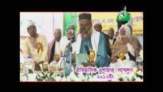 Download bangla waz ( Eshayat Shammelon 2012 ) Dhaka kagatia alia gausul azam darbar sharif bangladesh Video